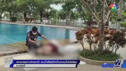 พบชายชาวต่างชาติ จมน้ำเสียชีวิตในคอนโดมิเนียม