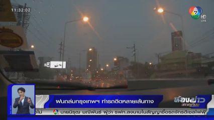 ฝนถล่มกรุงเทพฯ ทำรถติดหลายเส้นทาง