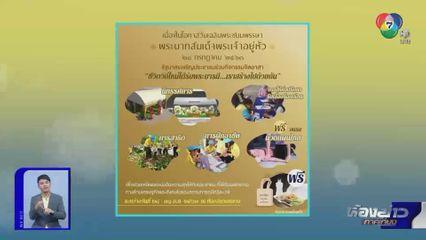 รัฐบาลชวนคนไทยร่วมงานจิตอาสา 28-31 ก.ค.นี้