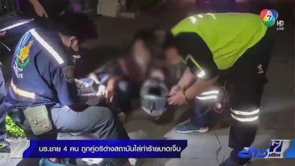 กลุ่มเด็กช่างกลฯ 4 คน ถูกคู่อริต่างสถาบันยกพวกไล่ตีบาดเจ็บ