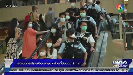 สถานกงสุลไทยประจำฮ่องกงเตือนคนไทย เหตุประท้วง 1 ก.ค.นี้