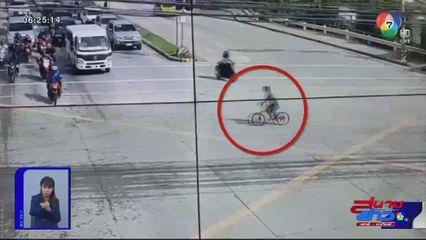 ภาพเป็นข่าว : ปั่นจักรยาน ฝ่าไฟแดง