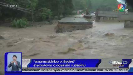 เชียงใหม่ฝนตกหนักตลอดทั้งคืน น้ำป่าไหลหลากท่วมหลายจุด