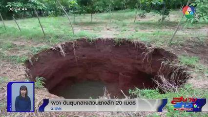 ภาพเป็นข่าว : ผวา ดินยุบกลางสวนยางลึก  20 เมตร