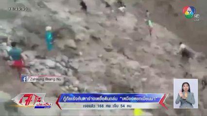 กู้ภัยเร่งค้นหาร่างเหยื่อดินถล่มเหมืองหยกเมียนมา เจอแล้ว 168 ศพ เจ็บ 54 คน