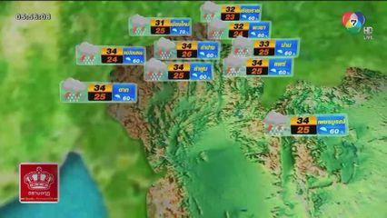 พยากรณ์อากาศวันนี้ 5 สิงหาคม 2563