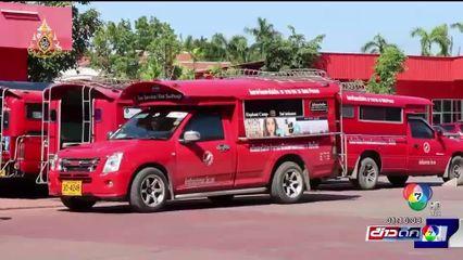 ผู้ประกอบการสี่ล้อแดงเชียงใหม่ ค้านสนับสนุน Grabcar