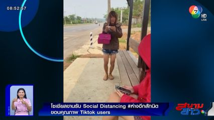 ภาพเป็นข่าว : โซเชียลขานรับมาตรการ Social Distancing ถอยห่างไปนิด อีกนิดนั่นแหละ