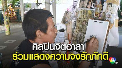 ศิลปินหนุ่มจิตอาสาแห่งดอยาสุเทพ ร่วมแสดงความจงรักภักดี วาดพระบรมสาทิสลักษณ์แจกจ่ายประชาชน