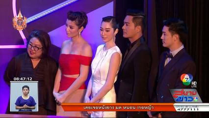นักแสดงและละครช่อง 7 สี รับรางวัล MThai Top Talk-About 2015 : สนามข่าวบันเทิง