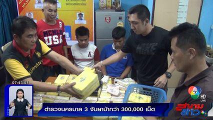 ตำรวจนครบาลบุก 3 รวบผู้ต้องหา พร้อมยาบ้ากว่า 300,000 เม็ด