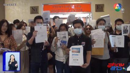 เหยื่อร้อง DSI ถูกหลอกซื้อตั๋วเครื่องบิน-โรงแรมราคาถูก สูญกว่า 31 ล้าน