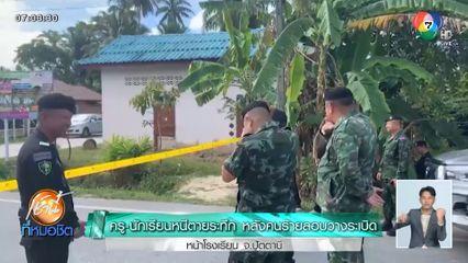 ครู-นักเรียนหนีตายระทึก หลังคนร้ายลอบวางระเบิดหน้าโรงเรียน จ.ปัตตานี