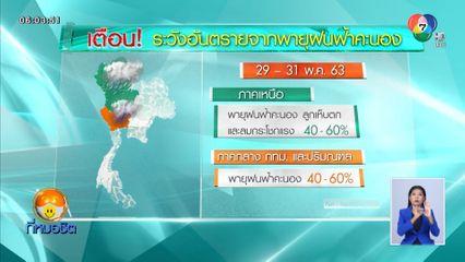 กรมอุตุฯ เตือนไทยตอนบน ระวังอันตรายจากพายุฝน-ลูกเห็บตก 29-31 พ.ค.63