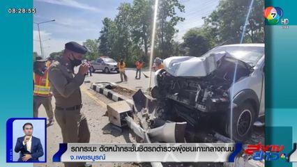ภาพเป็นข่าว : ระทึก! กระบะตัดหน้ากระชั้นชิด รถตำรวจเสียหลักพุ่งชนเกาะกลางถนน