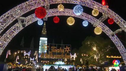 นายกฯกรุงเวียนนา ของออสเตรีย กดสวิตช์เปิดตลาดคริสต์มาสวันแรก