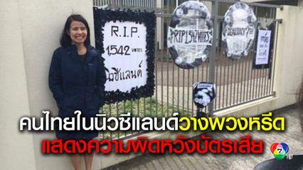 คนไทยในนิวซีแลนด์ร่วมวางพวงหรีดแสดงความผิดหวังบัตรเสีย