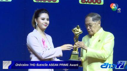 นักข่าวช่อง 7HD รับรางวัล ASEAN Prime Award 2019