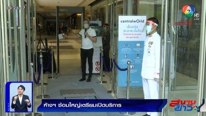 ห้างสรรพสินค้าซ้อมใหญ่มาตรการความปลอดภัย เตรียมเปิดให้บริการ