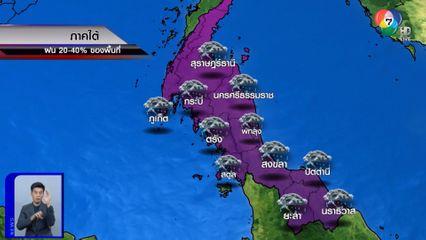 ฝนฟ้าอากาศ 18 พ.ย.62