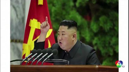คิม จองอึน ประชุมผู้นำระดับสูง หลังขีดเส้นตายให้สหรัฐฯ เปลี่ยนท่าที