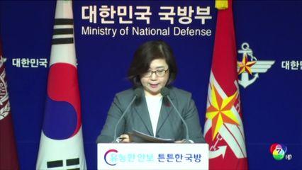เกาหลีใต้เฝ้าจับตาเกาหลีเหนืออย่างใกล้ชิด หลังขู่ส่งของขวัญคริสต์มาสให้สหรัฐฯ