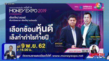 มหกรรมการเงินเชียงใหม่ ครั้งที่ 14 Money Expo Chiangmai 2019 วันที่ 8-10 พ.ย.นี้