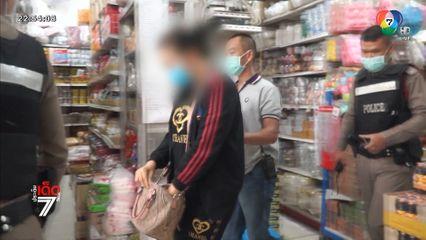รวบหญิงขโมยของร้านค้านำไปขายต่อ ผู้เสียหายเผยทำมานานเกือบ 1 ปี