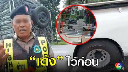 เด้งด่วน! ตำรวจทางหลวง ปะทะกระบะ ก่อนยางระเบิดปริศนา