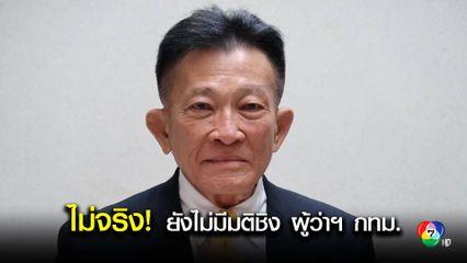 หัวหน้าพรรคเพื่อไทยยันยังไม่มีมติส่งผู้สมัคร ผู้ว่าฯกทม.