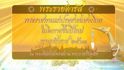 พระบาทสมเด็จพระเจ้าอยู่หัว มีพระราชดำรัสพระราชทานแก่ประชาชนชาวไทย เนื่องในโอกาสขึ้นปีใหม่ พุทธศักราช 2563