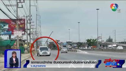 ภาพเป็นข่าว : รถกระบะมักง่าย ขับย้อนศรขึ้นสะพานกลับรถ จ.สมุทรสาคร