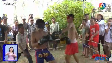 ภาพเป็นข่าว : กีฬาฮาเฮ! ปิดตาชกมวยเด็ก ในงานสรงน้ำพระธาตุ จ.พะเยา