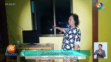 เร่งแกะรอยกระสุนปริศนา ยิงทะลุกระจกบ้านหญิงสูงอายุ แตกเป็นรูโหว่