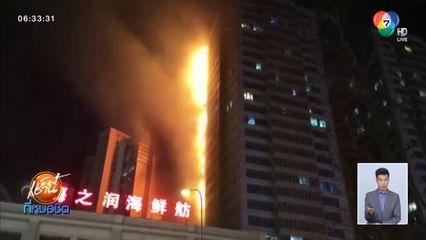 ไฟลุกอะพาร์ตเมนต์สุดหรูสูง 25 ชั้นในจีน จนท.อพยพ 298 ครอบครัวปลอดภัย