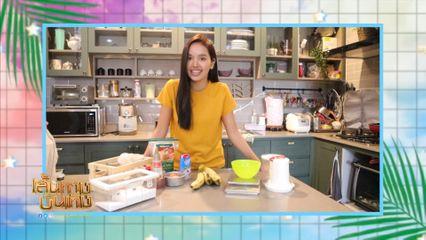 ฟิล์ม ฉัตรดาว เข้าครัวทำแพนเค้กข้าวโอ๊ต เพื่อสุขภาพ