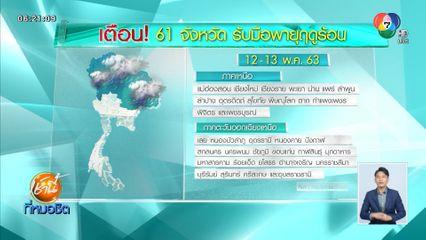 เตือน 61 จังหวัด รับมือพายุฤดูร้อน ฝนตกหนัก-ฟ้าผ่า ช่วง 12-13 พ.ค.นี้