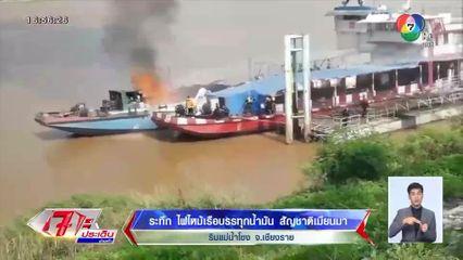 เร่งดับระทึก ไฟไหม้เรือบรรทุกน้ำมันสัญชาติเมียนมา ริมแม่น้ำโขง สูญร่วม 7 แสน