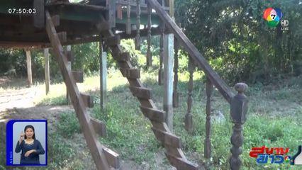 เจ้าของบ้านเรือนไทยประกาศขายบ้าน หลังถูกคนร้ายยกเค้า แม้แต่ไม้ขั้นบันไดก็ขโมย