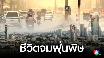 ภาคเหนือค่าฝุ่นยังพุ่งสูง ติด 5 อันดับอากาศเลวร้ายสุดในโลก