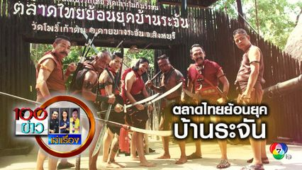 100 ข่าว เล่าเรื่อง ตลาดไทยย้อนยุคบ้านระจัน