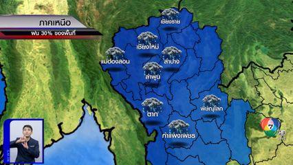 ฝนฟ้าอากาศ : ภาคกลาง-ตะวันออก และภาคใต้ รับมือฝนตกเพิ่มขึ้น