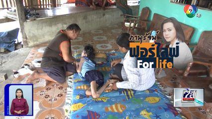 ภานุรัจน์ฟอร์ไลฟ์ : วีลแชร์แห่งความหวัง ช่วยน้องอุ้ม ผู้พิการ จ.นครปฐม