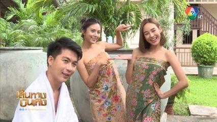 เบื้องหลังฉาก 3 เพื่อนซี้ นาว ทิสานาฏ นุ่งผ้าถุงกระโจมอกอาบน้ำกัน ในละคร หัวใจลูกผู้ชาย