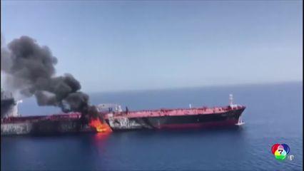 เกิดเหตุเรือบรรทุกน้ำมัน 2 ลำ ถูกโจมตีในอ่าวโอมาน ใกล้กับอิหร่าน