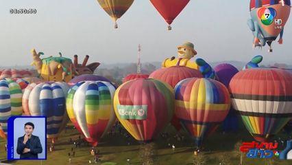 สิงห์ ปาร์ค เชียงราย จัดเทศกาลบอลลูนนานาชาติ อาเซียน ครั้งที่ 5 ประเดิมเดือนแห่งความรัก 12-16 ก.พ.นี้