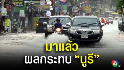 เตือนรับมือโซนร้อน นูรี ขอนแก่นฝนตกหนัก น้ำรอระบายบนถนนหลายสาย