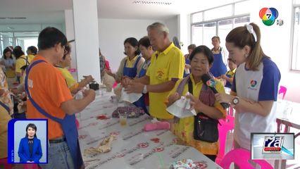 ปิ่นอาสา : ส่งสุขให้ผู้สูงอายุ ช่วงเทศกาลปีใหม่