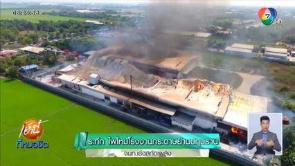 ระทึก ไฟไหม้โรงงานกระดาษย่านปทุมธานี จนท.เร่งสกัดเพลิง