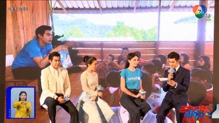 ยิ่งใหญ่! บรรยากาศงานแถลงข่าวรายการ The Blue Carpet Show for UNICEF ครั้งที่ 2 : สนามข่าวบันเทิง